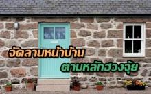 9 วิธีจัดการลานหน้าบ้านให้น่ามองได้ง่ายๆตามหลักฮวงจุ้ย
