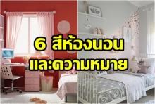 ไอเดียการเลือกใช้สีห้องนอนและความหมาย