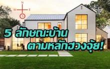 5 ลักษณะบ้านตามหลักฮวงจุ้ย! อยู่แล้วร่ำรวย มีความสุข