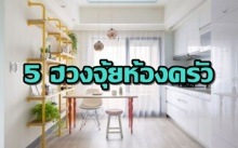 ทำแล้วดี 5 ข้อ จัดห้องครัวให้ถูกตามหลักฮวงจุ้ย