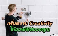 5 ไอเดียแต่งออฟฟิศเพิ่มความ Creativity ให้ที่ทำงาน