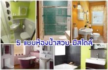 5 แบบห้องน้ำสวย มีสไตล์ ตกแต่งอย่างเรียบง่าย